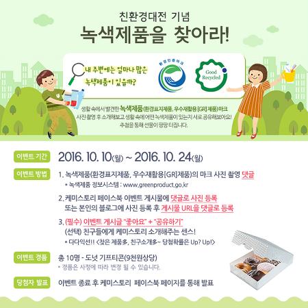 [10월 케미스토리 페이스북 이벤트] '녹색제품을 찾아라'