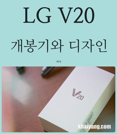 LG전자 V20 후기, 개봉기와 디자인 살펴보기