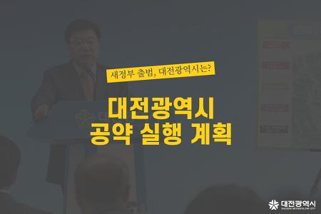 [카드뉴스]문재인 대통령 대전광역시 공약 9가지 실행 계획