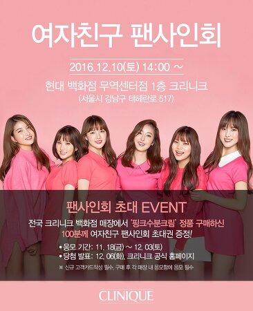 [16.12.10] 현대백화점 무역센터점 1층 크리니크 - 여자친구 팬싸인회
