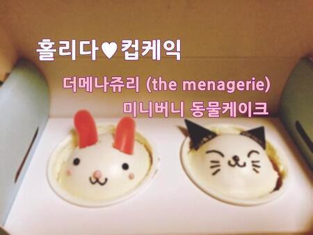 [홀리다♥컵케익] 더메나쥬리 (the menagerie) 미니버니 동물케이크 선물받다!