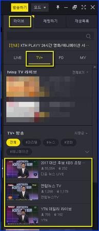4월 23일 일요일 대선 후보 TV토론회 방송 시간 및 TV토론회 생방송 보기