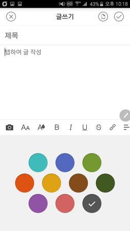티스토리 앱으로 포스팅 해보니..