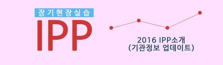 2016 IPP소개(기관정보 업데이트)