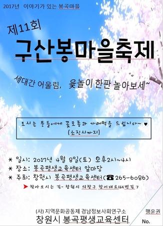 2017년 제11회 구산봉마을축제~~~ 시작합니다~~~^^