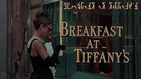 티파니에서 아침을 (Breakfast At Tiffany's) 감상글 (A4: 9 pages)