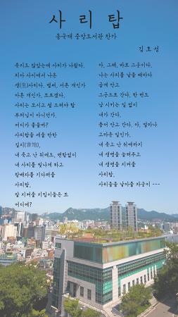 [이용후기] 사리탑 : 동국대 중앙도서관 찬가 - 김호성 교수
