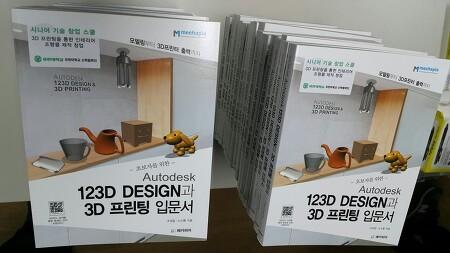 오토데스크 123D디자인 도서와 모델링 교육