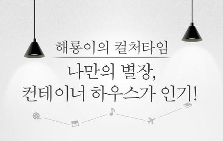 [해린이의 컬쳐타임] 나만의 별장, 컨테이너 하우스가 인기!