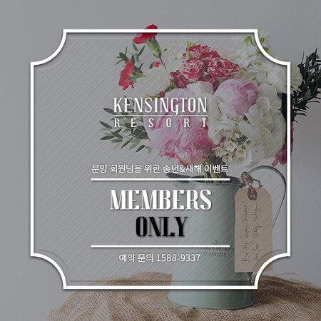 [KENSINGTON] 켄싱턴리조트 경주점 패키지