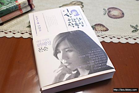 2014 이상문학상 작품집 편혜영작가의 '몬순'
