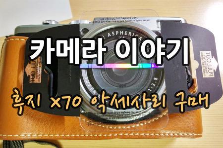 후지필름 X70 카메라 GGS 렌즈필터 (+메모리카드)