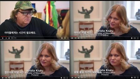 핀란드 교육에 관한 다큐 영상
