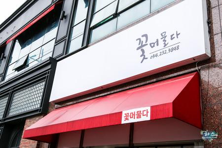 2017.4.1 포항 장성동 예쁘고 아기자기한 꽃집 '꽃머물다' 리뷰