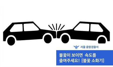 (중랑) 2차 교통사고 예방을 위한 '소형 불꽃소화기'