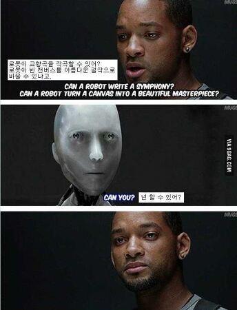 기분나쁜 AI