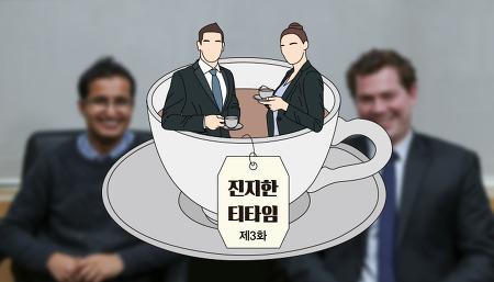 """[진지한 티타임] 3화. """"외국인? 아니 효성인!"""" 글로벌 직원"""