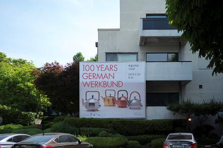 180603 _ 성곡미술관 '독일디자인 100년, 100 YEARS GERMAN WERKBUND'