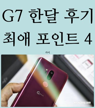 LG G7 씽큐 한달 사용 후기, 최애 포인트 4가지