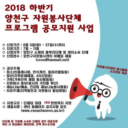 [공모]2018 하반기 양천구 자원봉사단체 프로그램 공모지원사업 신청안내