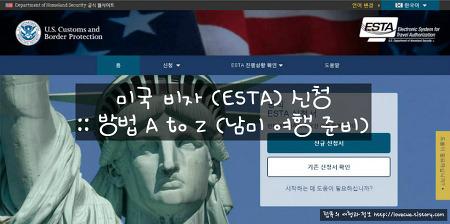 미국 비자 (ESTA) 신청 :: 방법 A to Z (남미 여행 준비)