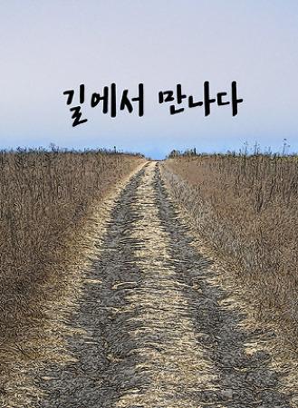 [창작 연재 소설] 길에서 만나다 - #8~#12