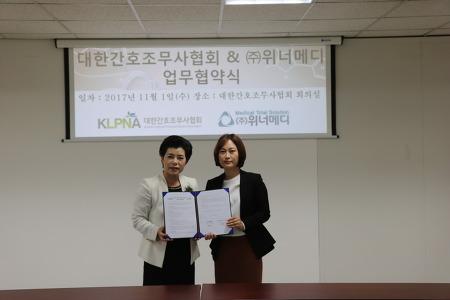 간무협-(주)위너메디, '보험청구전문가 과정' 업무협약 체결