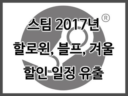 스팀 2017년 할로윈, 블랙프라이데이, 겨울 할인 일정 유출