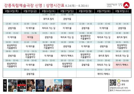 [8.24 - 8.30] 상영시간표