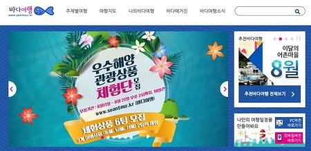 바다여행 우수해양 관광상품 체험단 모집 (울릉도, 청산도, 대연평도)