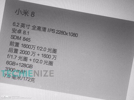 샤오미 - 8주년 기념 모델, 미8 주요 스펙 유출