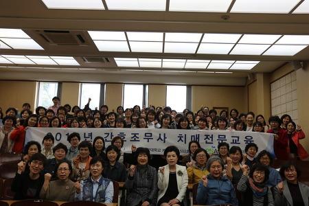 2018년 간호조무사 치매전문교육, 서울A반 교육 수료