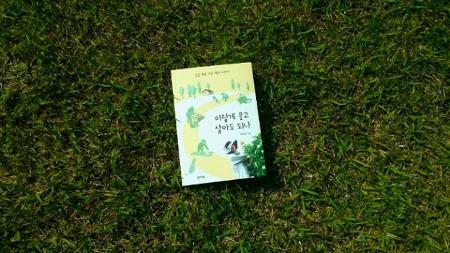 깊은 산골에서 펼쳐지는 작은 행복 이야기 ::『이렇게 웃고 살아도 되나』(책 소개)