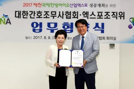 간무협, 제천국제한방바이오산업엑스포 조직위와 업무협약 체결