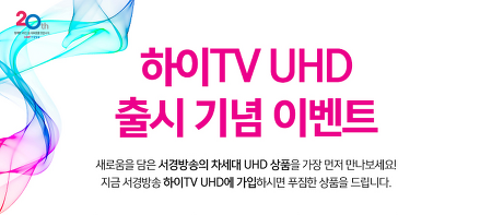하이TV UHD 출시 기념 이벤트
