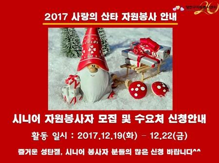 [2017 사랑의 산타 봉사자 모집 & 수요처 신청 안내]