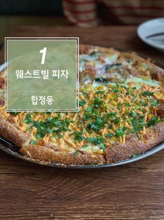 망원 / 합정 / 서교 / 성산 / 상수동 추천 음식점 17