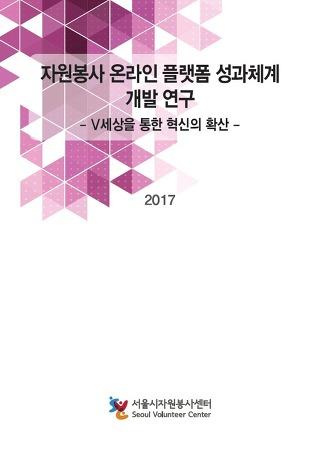 자원봉사 온라인 플랫폼 성과체계 개발 연구