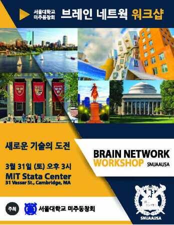 Brain Network Workshop at MIT