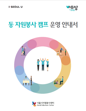 동 자원봉사캠프 운영 안내서