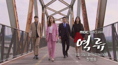 새 아침드라마 <역류> 강렬한 첫 티저 공개