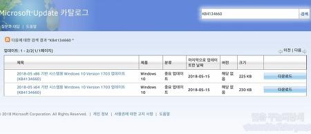 윈도우 10 KB4134661 및 KB4134660 업데이트