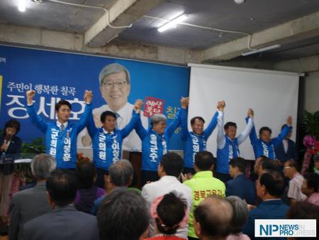 장세호 칠곡군수 후보 선거 사무소 개소식 엄청난 인파 몰려