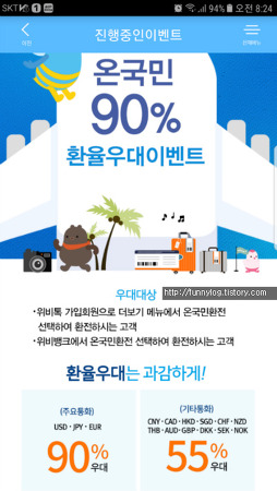 달러화 엔화 유로화 환전 팁 우대할인쿠폰없이 최대 90% 수수료할인 까지, 여행자보험 무료가입및 소액권으로 많이 환전 받는 방법