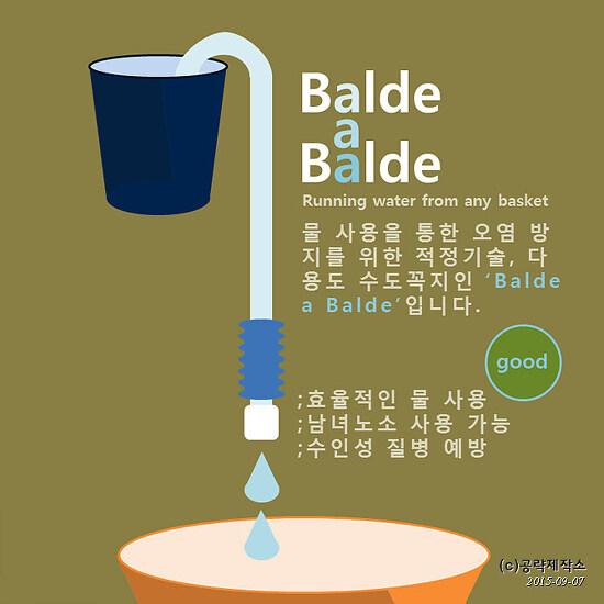 [인포그래픽]Balde a Balde, 흐르는 물을 어디에서나!