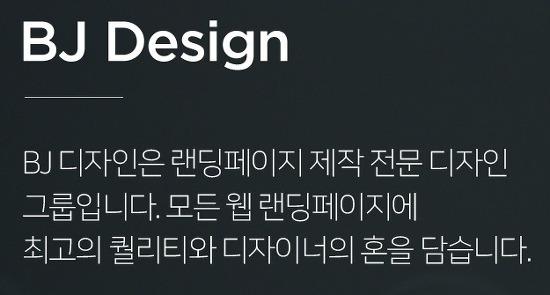 BJ Design,PC 모바일에 최적화된 랜딩페이지제작