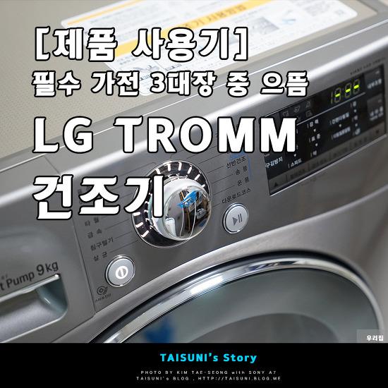 [제품 사용기] 필수 가전 3대장 중 으뜸 - LG TROMM 건조기