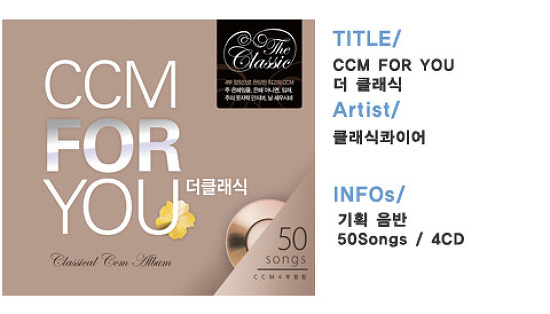 CCM FOR YOU 더 클래식