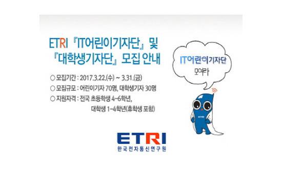 <공지사항>2017년 ETRI 'IT어린이기자단 및 대학생기자단' 모집 안내