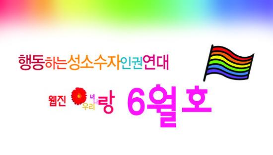 행동하는성소수자인권연대 웹진 랑 2016년 6월호
